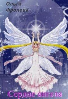 """Книга. """"Сердце Ангела"""" читать онлайн"""