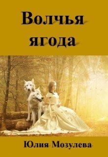 """Книга. """"Волчья ягода"""" читать онлайн"""