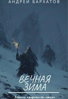 """Книга. """"Вечная зима"""" читать онлайн"""