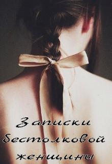 """Книга. """"Записки бестолковой женщины"""" читать онлайн"""