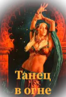 """Книга. """"Защитники трех миров: Танец в огне"""" читать онлайн"""
