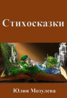 "Книга. ""Стихосказки"" читать онлайн"