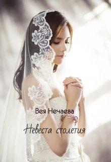 """Книга. """"Невеста столетия"""" читать онлайн"""
