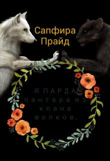 """Книга. """"Я Парда-пантера из клана волков."""" читать онлайн"""