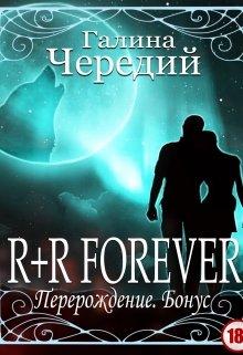 """Книга. """"R+r  Forever(перерождение бонус)"""" читать онлайн"""