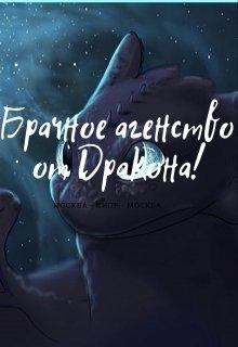 """Книга. """"Брачное агенство от Дракона"""" читать онлайн"""