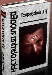"""Книга. """"Настоящий злодей"""" читать онлайн"""