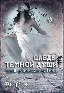"""Книга. """"Следы тёмной души. В поисках истины"""" читать онлайн"""