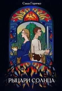 """Книга. """"Рыцари солнца"""" читать онлайн"""