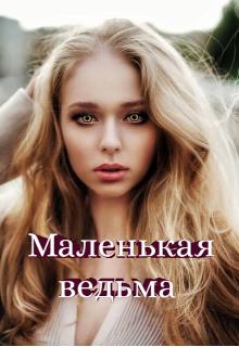 """Книга. """"Маленькая ведьма"""" читать онлайн"""