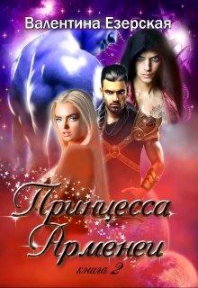 """Книга. """"Принцесса Арменеи. Книга вторая. Идеальный треугольник-2"""" читать онлайн"""