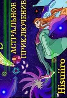 """Книга. """"Астральное приключение"""" читать онлайн"""