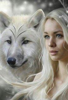 """Книга. """"История о волке и волчице """" читать онлайн"""