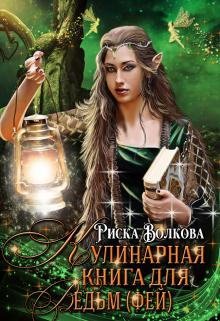 """Книга. """"Кулинарная книга для ведьм ( фей )"""" читать онлайн"""