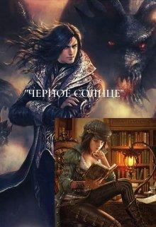 """Книга. """"Черное Солнце"""" читать онлайн"""