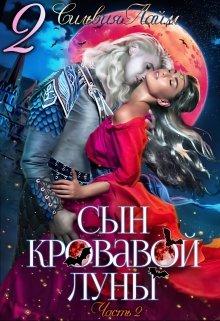 """Книга. """"Сын кровавой луны-2"""" читать онлайн"""