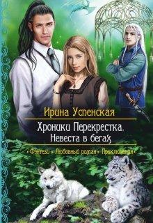 """Книга. """"Хроники Перекрестка.Невеста в бегах"""" читать онлайн"""
