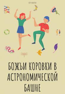 """Книга. """"Божьи Коровки В Астрономической Башне """" читать онлайн"""