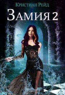 """Книга. """"Замия 2"""" читать онлайн"""