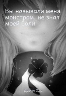 """Книга. """"Вы называли меня монстром, не зная моей боли"""" читать онлайн"""