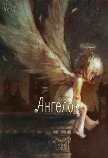 """Книга. """"Ангелок """" читать онлайн"""