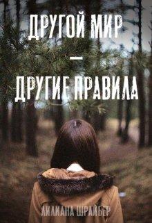 """Книга. """"Другой мир - другие правила"""" читать онлайн"""