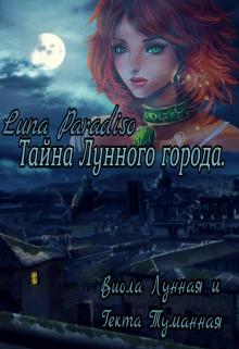 "Книга. ""Тайна Лунного города"" читать онлайн"