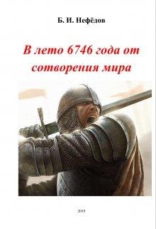 """Книга. """"В лето 6746 года от сотворения мира"""" читать онлайн"""