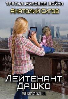 "Книга. ""Лейтенант Дашко. Москва 2033 год"" читать онлайн"