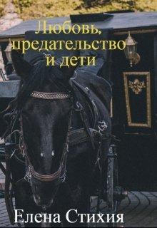 """Книга. """"Любовь, предательство и дети"""" читать онлайн"""