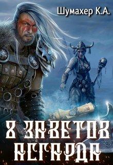 "Книга. ""8 Заветов Асгарда"" читать онлайн"