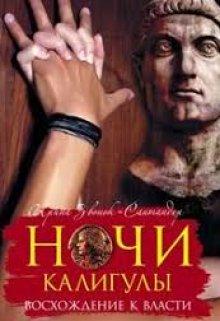 """Книга. """"Ночи Калигулы. Восхождение к власти"""" читать онлайн"""