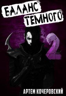 "Книга. ""Баланс Темного 2"" читать онлайн"