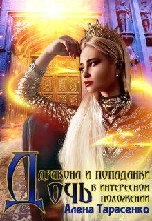 """Книга. """"Дочь дракона и попаданки в интересном положении"""" читать онлайн"""