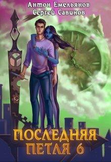 """Книга. """"Последняя петля 6. Старая империя"""" читать онлайн"""