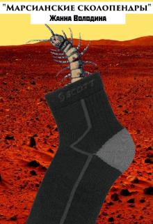 """Книга. """"Марсианские сколопендры"""" читать онлайн"""