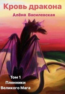 """Книга. """"Кровь дракона. Том 1. Пленники Великого Мага (черновик)"""" читать онлайн"""