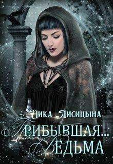 """Книга. """"Прибывшая... Ведьма."""" читать онлайн"""