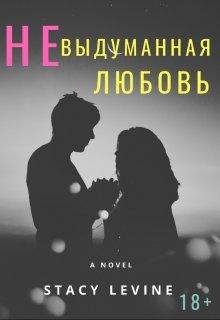 """Книга. """"Невыдуманная любовь"""" читать онлайн"""