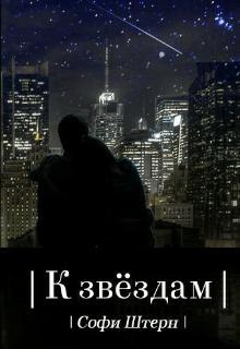 """Книга. """"К звёздам"""" читать онлайн"""