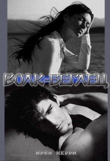 """Книга. """"Волк-беглец"""" читать онлайн"""