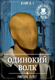 """Книга. """"Одинокий волк"""" читать онлайн"""