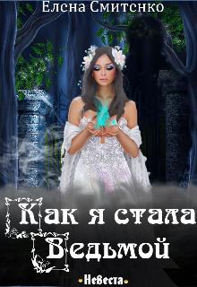 """Книга. """"Как я стала ведьмой. Невеста"""" читать онлайн"""
