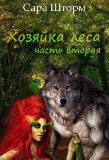 """Книга. """"Хозяйка леса.  Книга вторая"""" читать онлайн"""