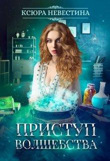 """Книга. """"Приступ волшебства"""" читать онлайн"""