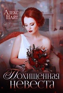"""Книга. """"Похищенная невеста"""" читать онлайн"""