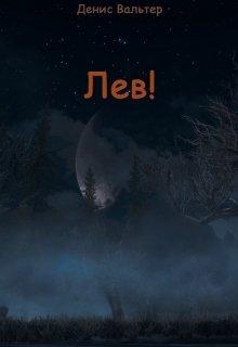 "Книга. ""Лев!"" читать онлайн"