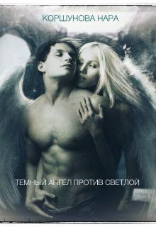 """Книга. """"Темный Ангел против светлой."""" читать онлайн"""
