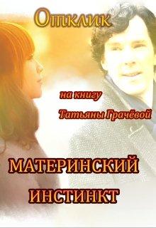 """Книга. """"Отзыв на роман Татьяны Грачевой """"Материнский инстинкт"""""""" читать онлайн"""