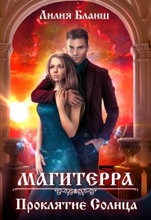 """Книга. """"Магитерра 2. Проклятие Солнца"""" читать онлайн"""